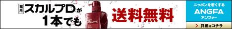 薬用シャンプー スカルプD・エイジングケア化粧品の公式通販『ANGFA Store』